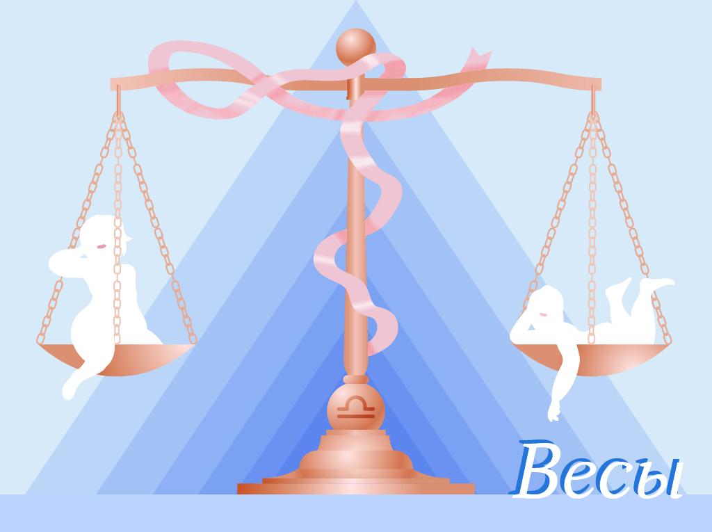 женщина весы гороскоп