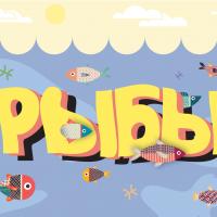 характеристика зодиака рыбы