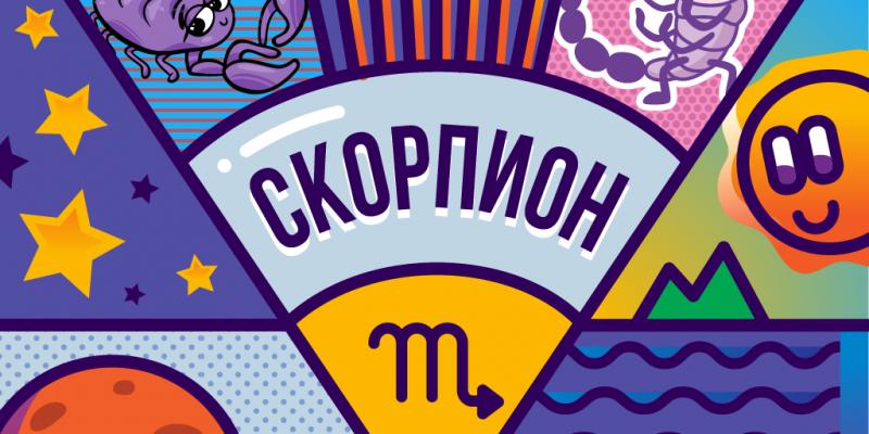 женщина скорпион гороскоп