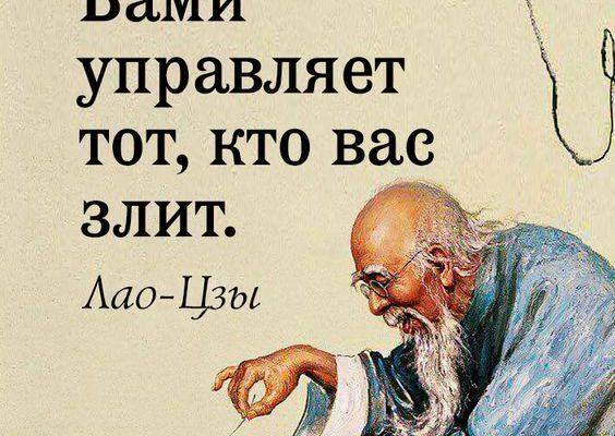 вами управляет тот кто вас злит